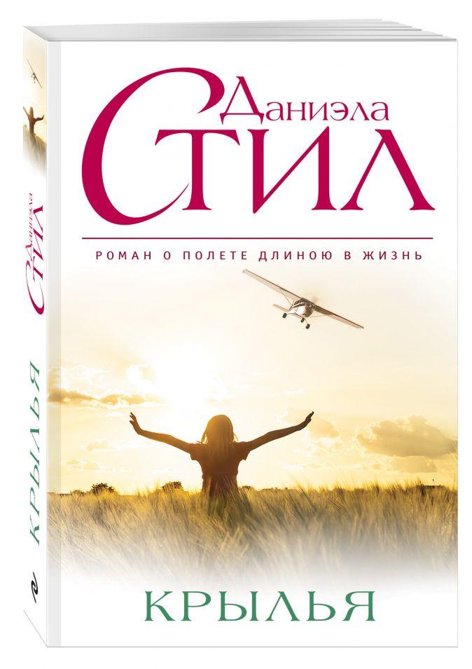 Даниэла Стил - Крылья обложка книги