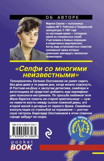 Селфи со многими неизвестными Марина Серова