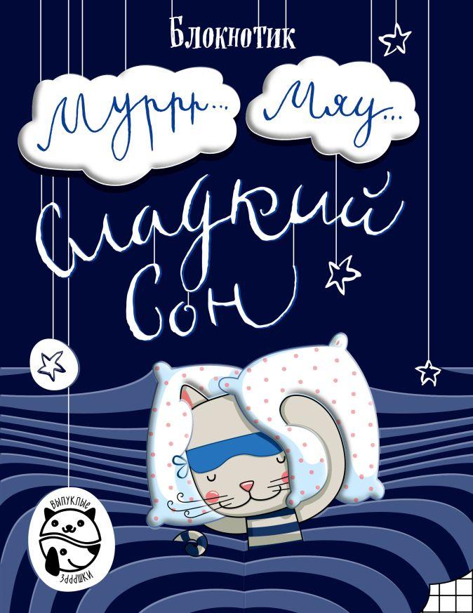 Алейникова А. - Блокнот Муррр...Мяу... Сладкий сон обложка книги