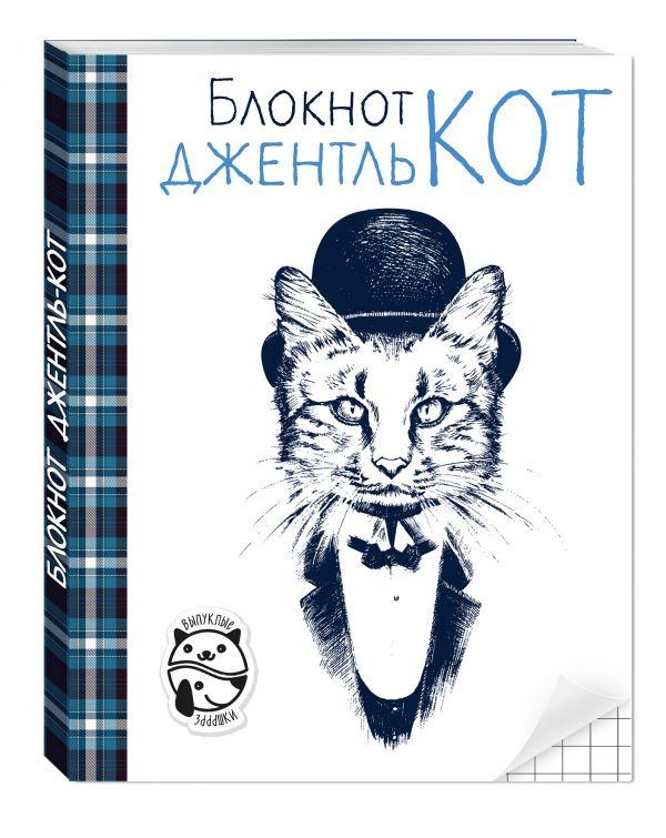 Блокнот ДжентльКот Алейникова А.