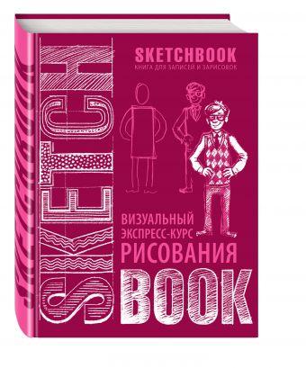 SketchBook: Визуальный экспресс-курс по рисованию (вишневый)
