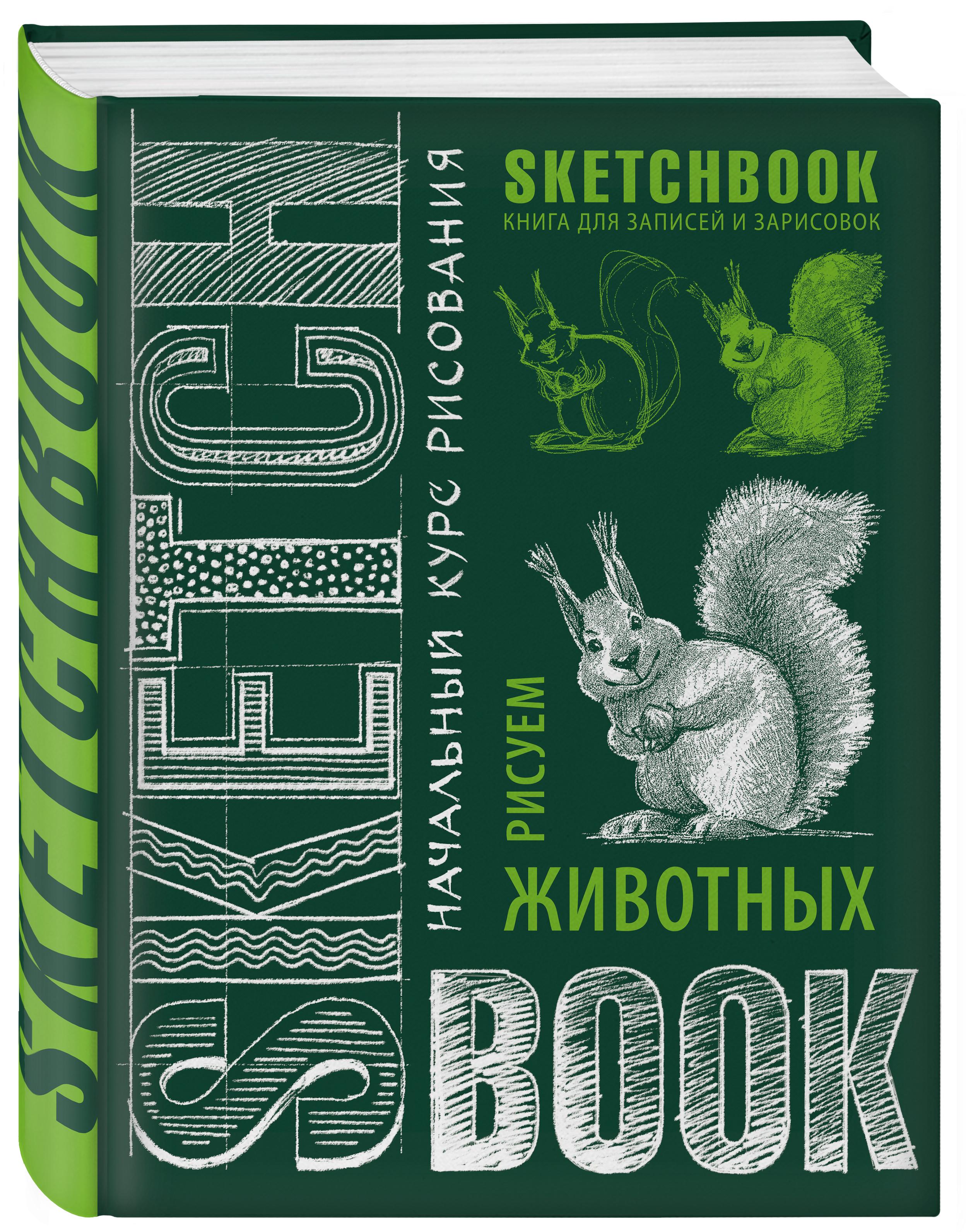 Sketchbook. Животные (изумруд) книги эксмо sketchbook книга для записей и зарисовок