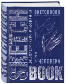 Sketchbook. Рисуем человека (кобальт)
