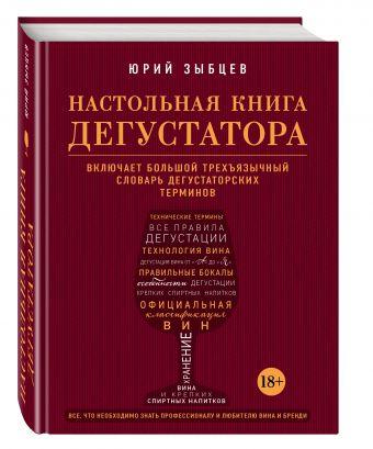 Настольная книга дегустатора. Все, что необходимо знать как профессионалу, так и любителю вина и бренди Зыбцев Юрий