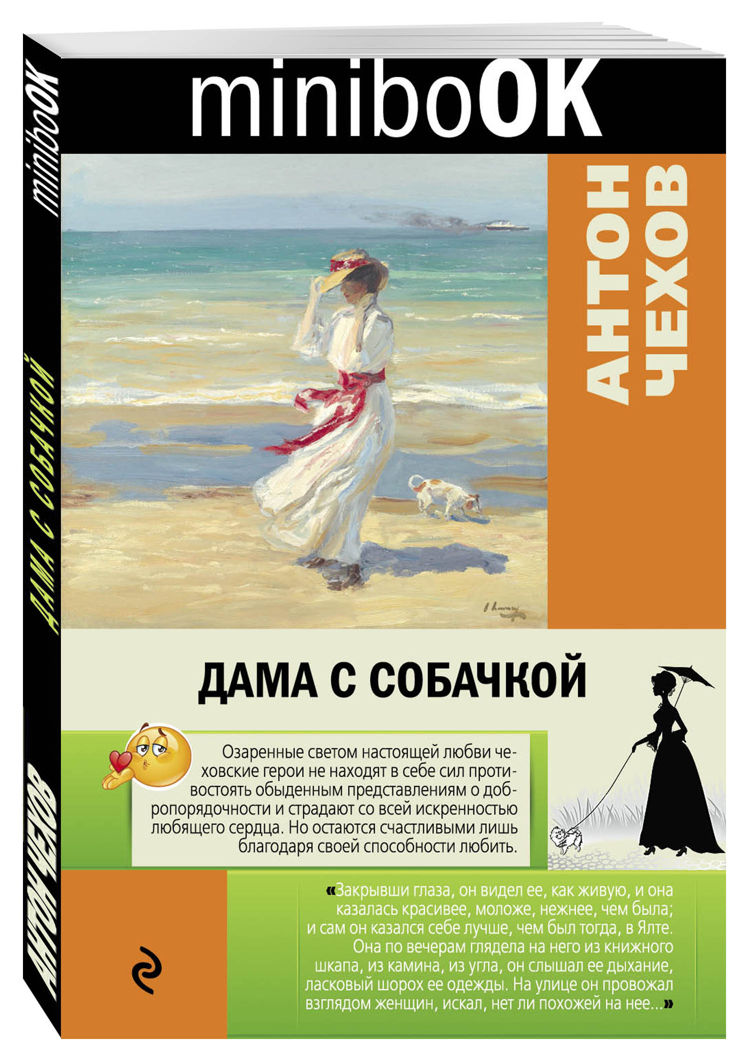 Чехов А.П. Дама с собачкой скульптура дама с собачкой
