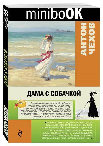Дама с собачкой Антон Чехов