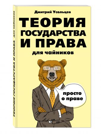 Теория государства и права для чайников Усольцев Д.А.