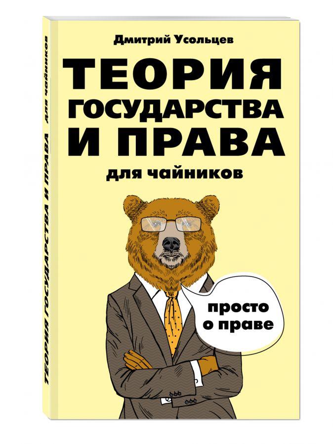 Усольцев Д. - Теория государства и права для чайников обложка книги
