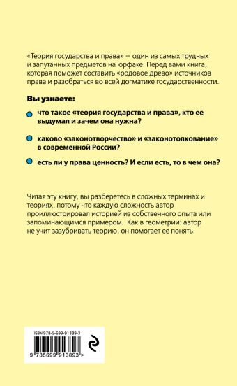 Теория государства и права для чайников Усольцев Д.