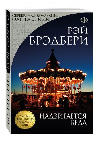 Рэй Брэдбери - Надвигается беда обложка книги