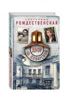 Рождественская Е.Р. - Двор на Поварской' обложка книги
