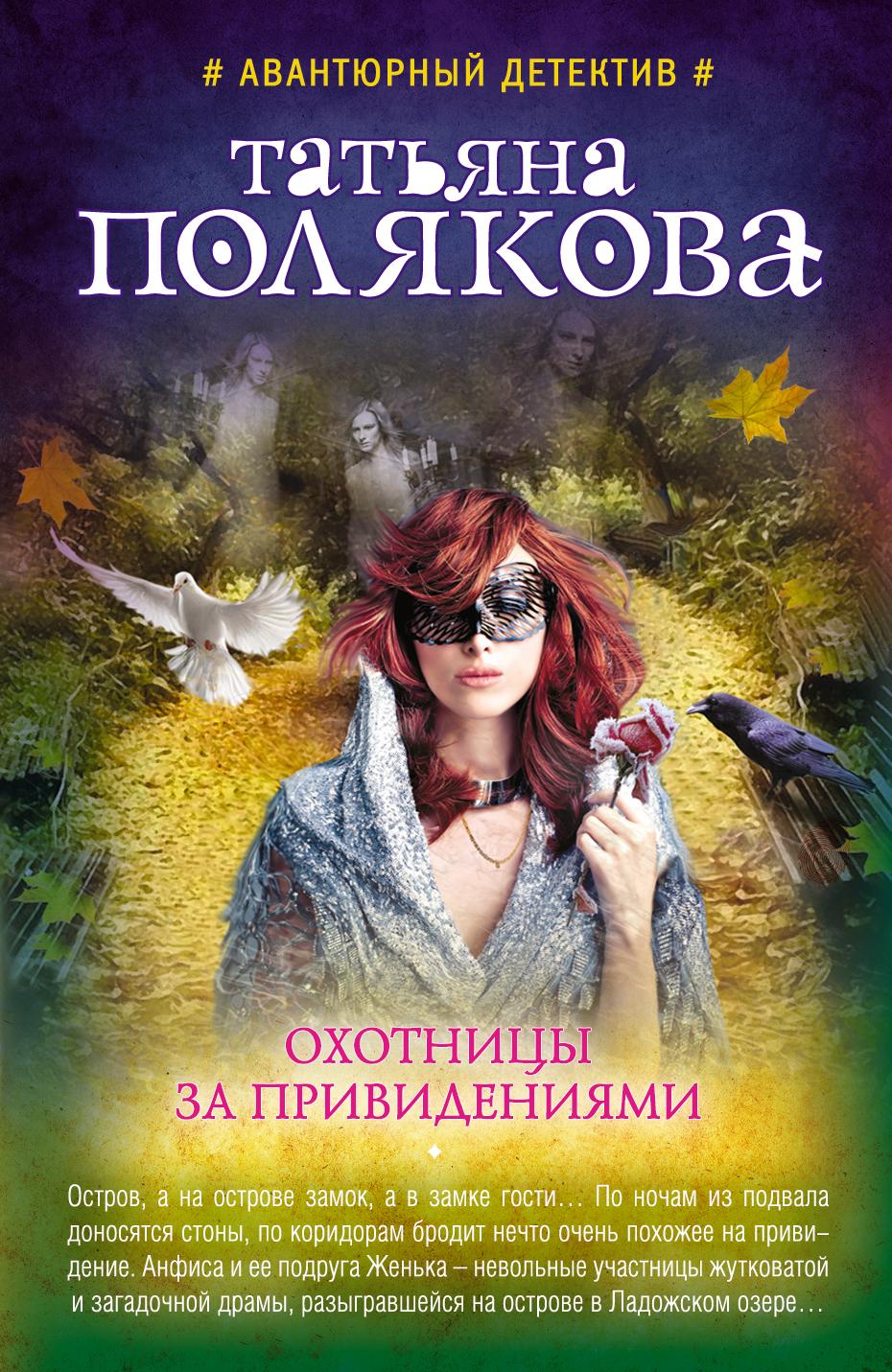 Полякова Т.В. Охотницы за привидениями а митта кино между адом и раем