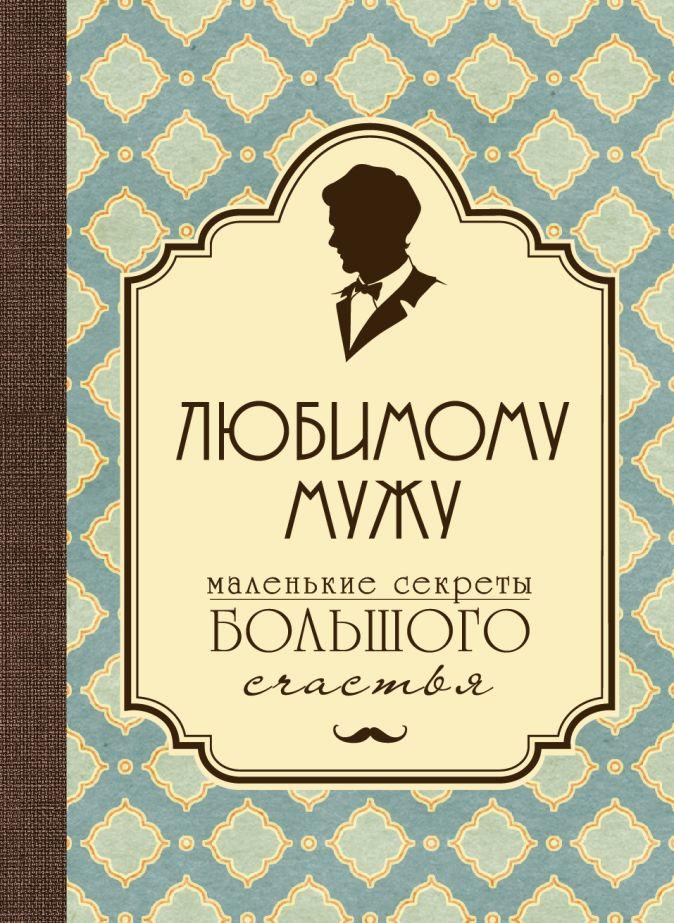 Сирота Эдуард - Любимому мужу. Маленькие секреты большого счастья (бирюзовый) обложка книги