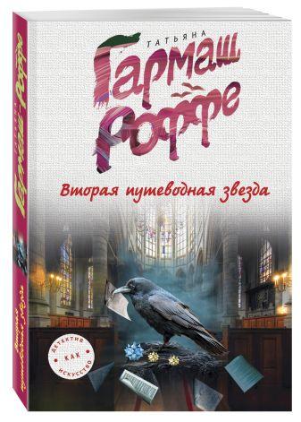 Татьяна Гармаш-Роффе - Вторая путеводная звезда обложка книги