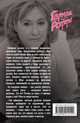 Вторая путеводная звезда Татьяна Гармаш-Роффе