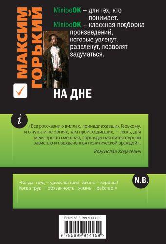 На дне Максим Горький