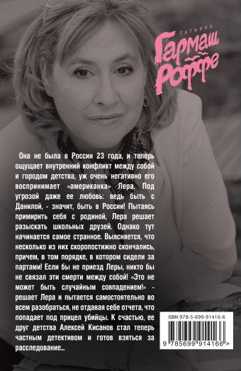 Уйти нельзя остаться Татьяна Гармаш-Роффе