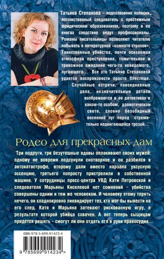 Родео для прекрасных дам Татьяна Степанова