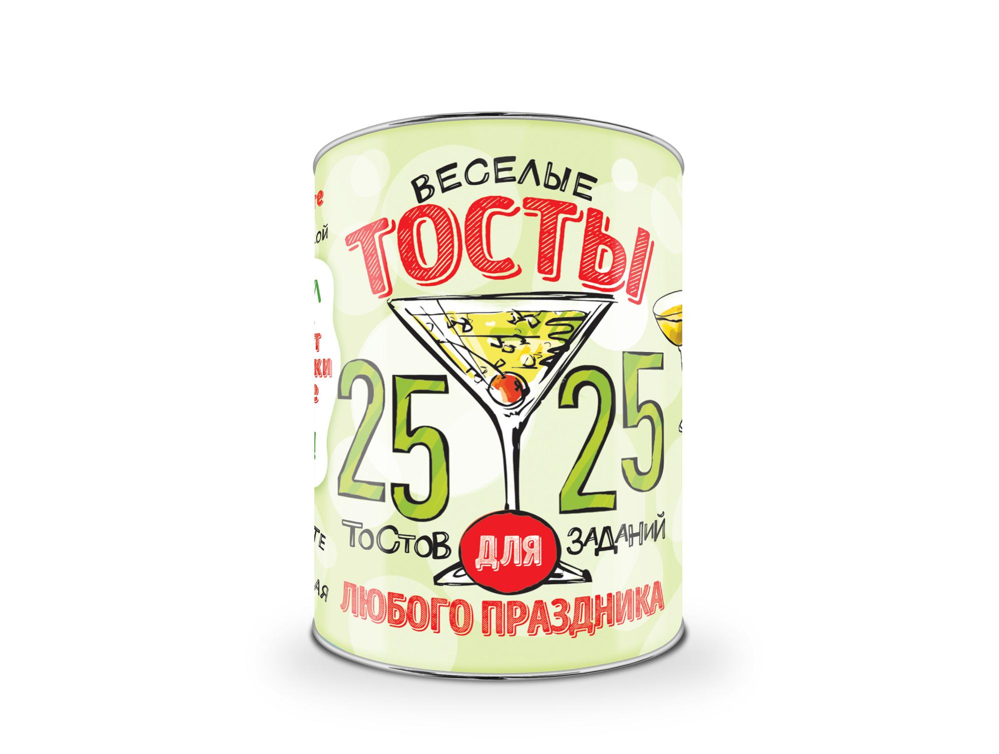 Веселые тосты для любого праздника. 25 тостов и 25 заданий