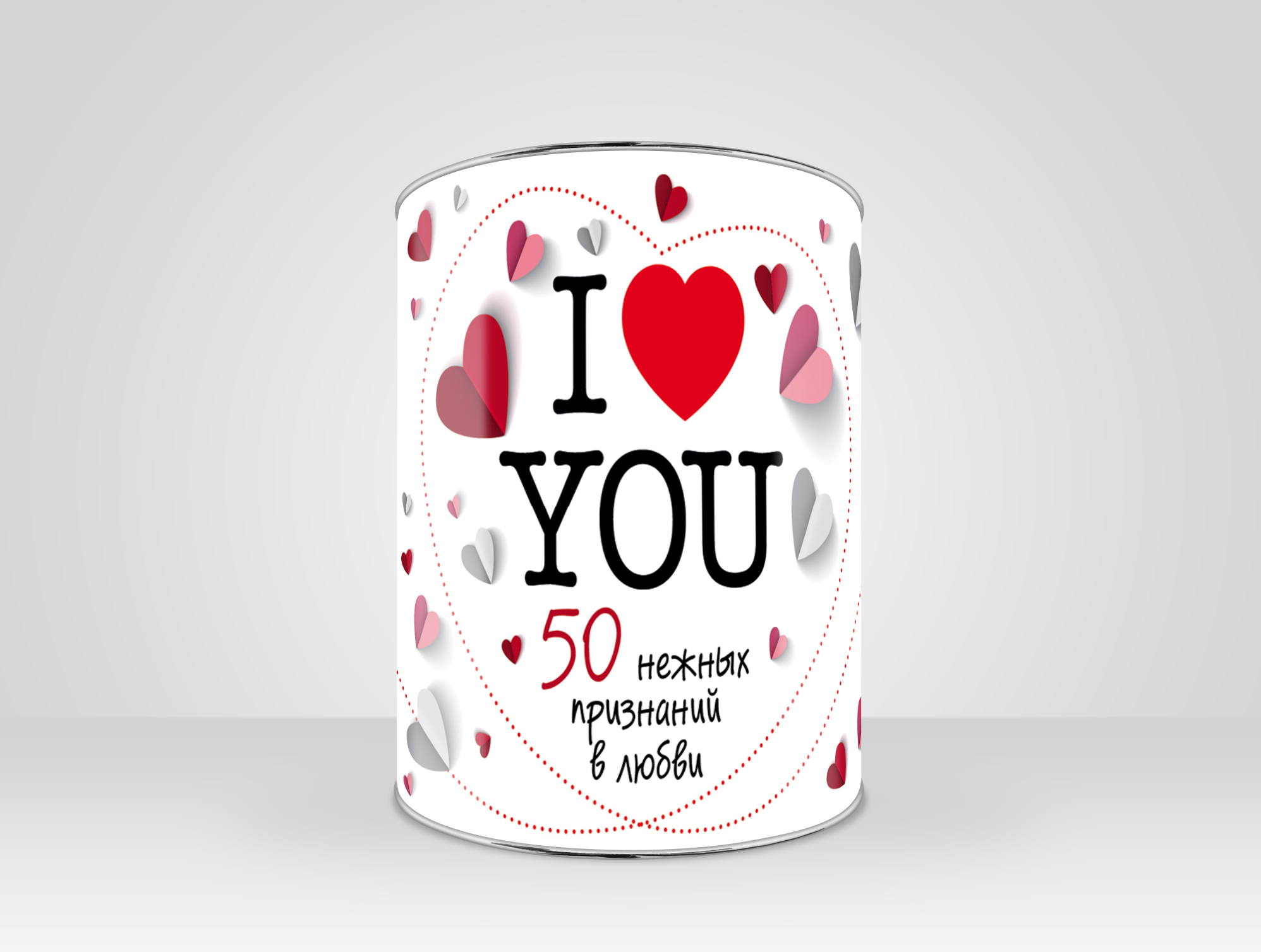 Я тебя люблю! I Love you. 50 нежных признаний в любви
