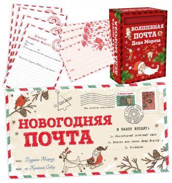 Новогодняя почта (набор с почтовым ящиком, конвертами и бланками для писем Деду Морозу)
