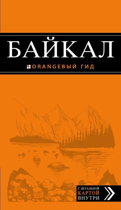 Байкал: путеводитель + карта - фото 1
