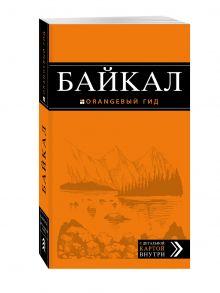 Байкал: путеводитель + карта