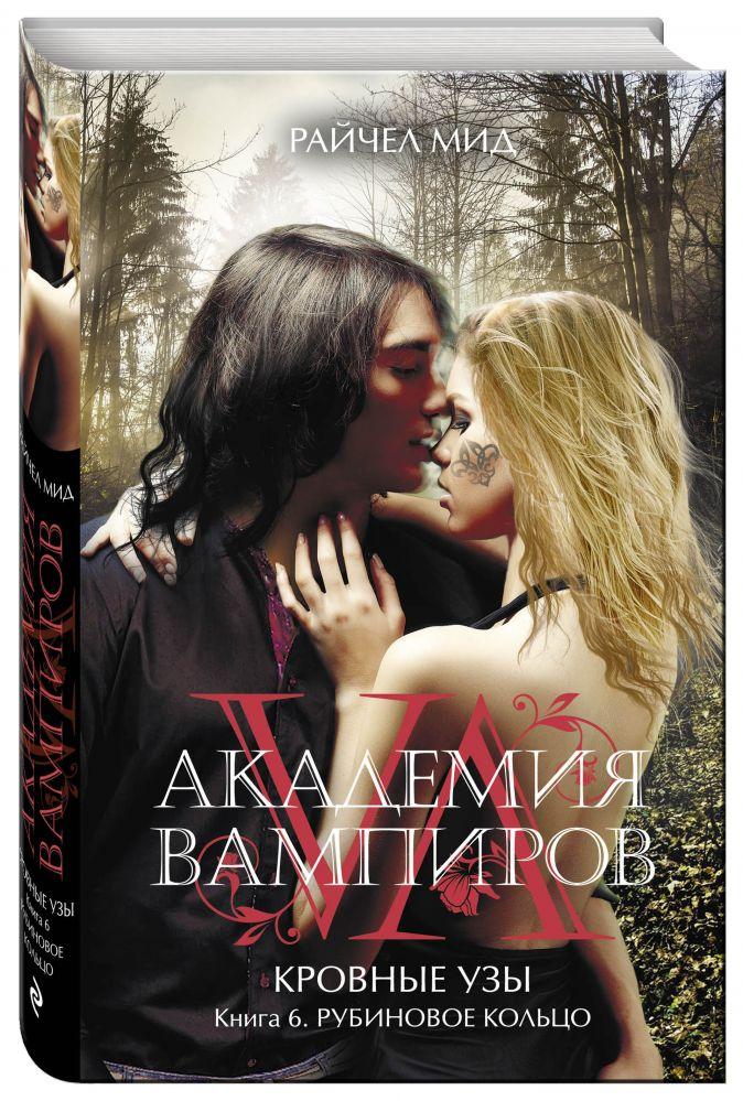 Райчел Мид - Академия вампиров. Кровные узы. Книга 6. Рубиновое кольцо обложка книги
