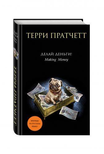 Терри Пратчетт - Делай деньги! обложка книги