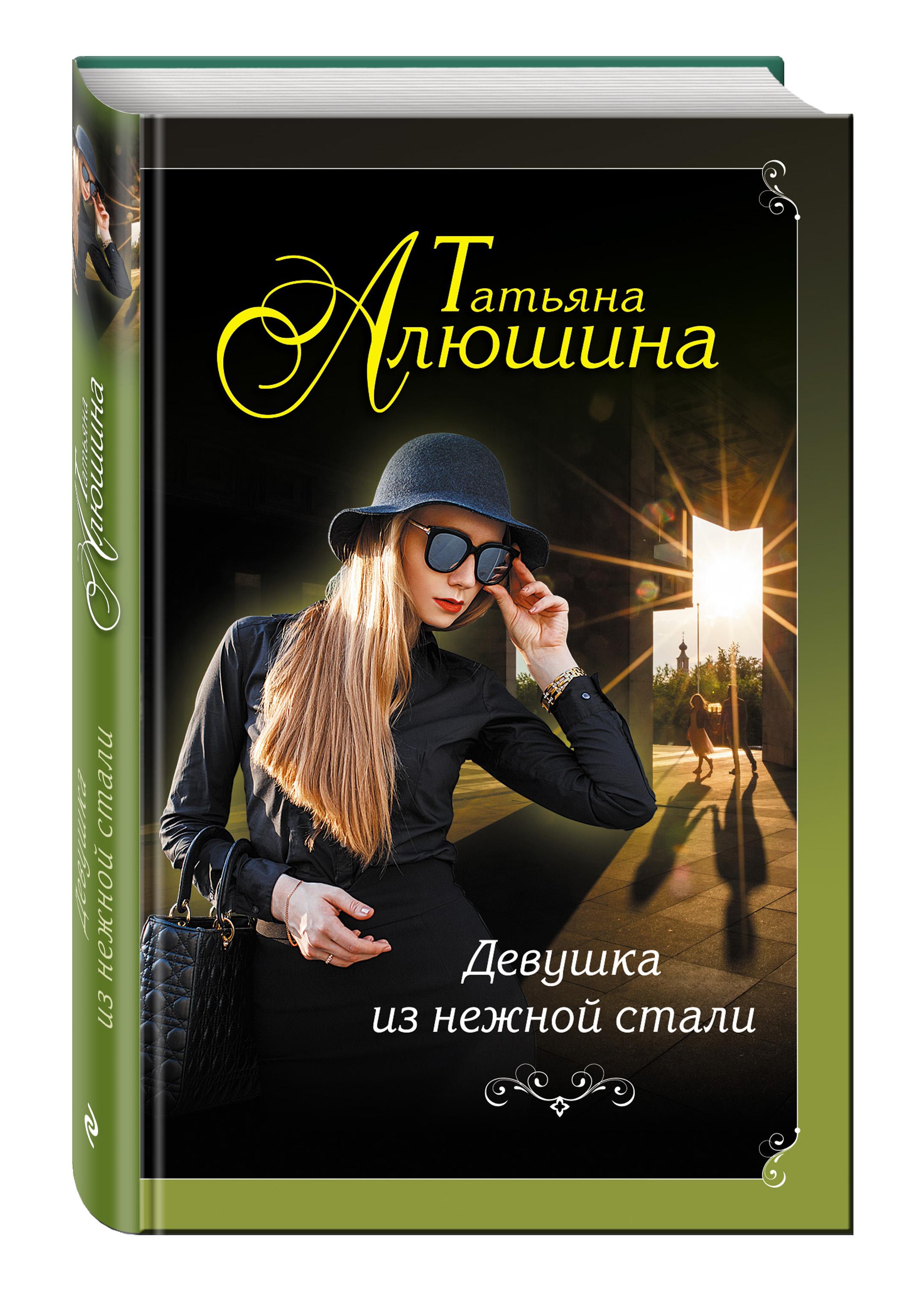 Татьяна Алюшина Девушка из нежной стали алюшина татьяна александровна девушка из нежной стали