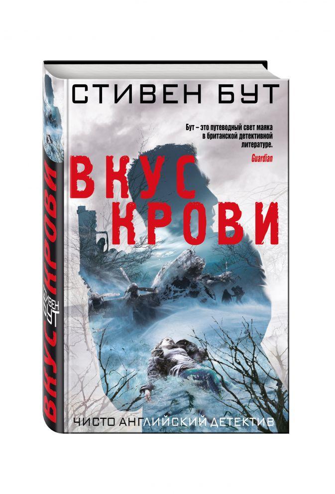 Стивен Бут - Вкус крови обложка книги