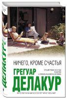 Делакур Г. - Ничего, кроме счастья' обложка книги