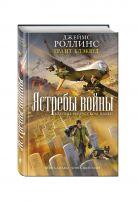 Роллинс Дж., Блэквуд Г. - Ястребы войны' обложка книги