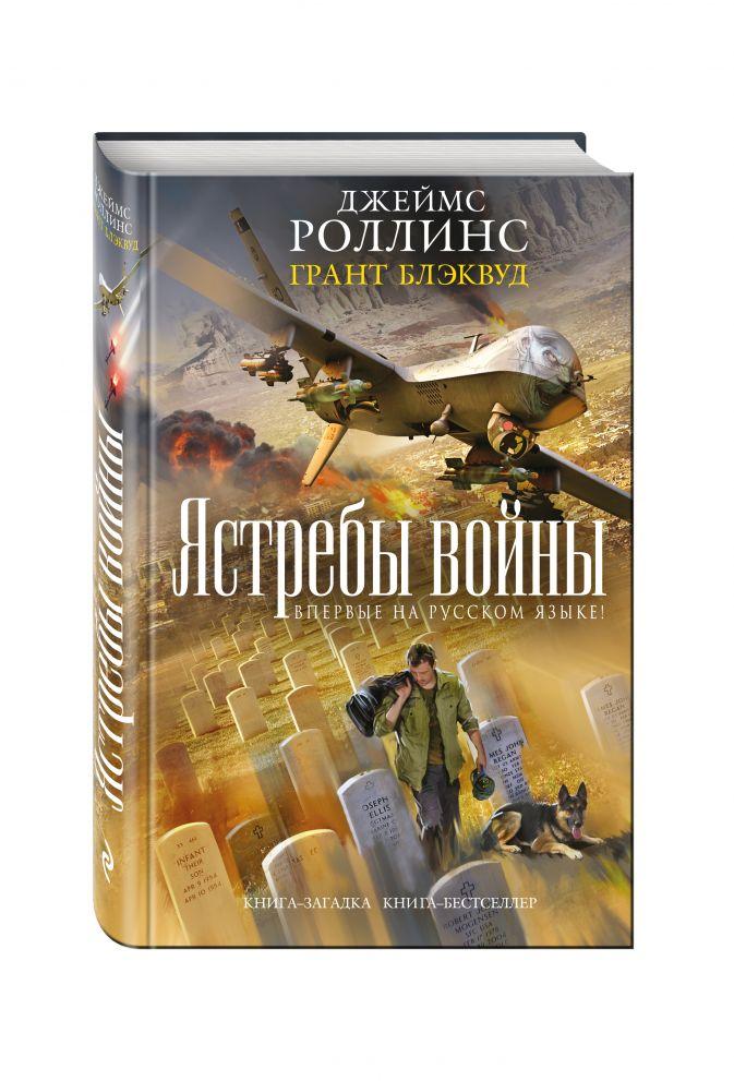 Джеймс Роллинс, Грант Блэквуд - Ястребы войны обложка книги