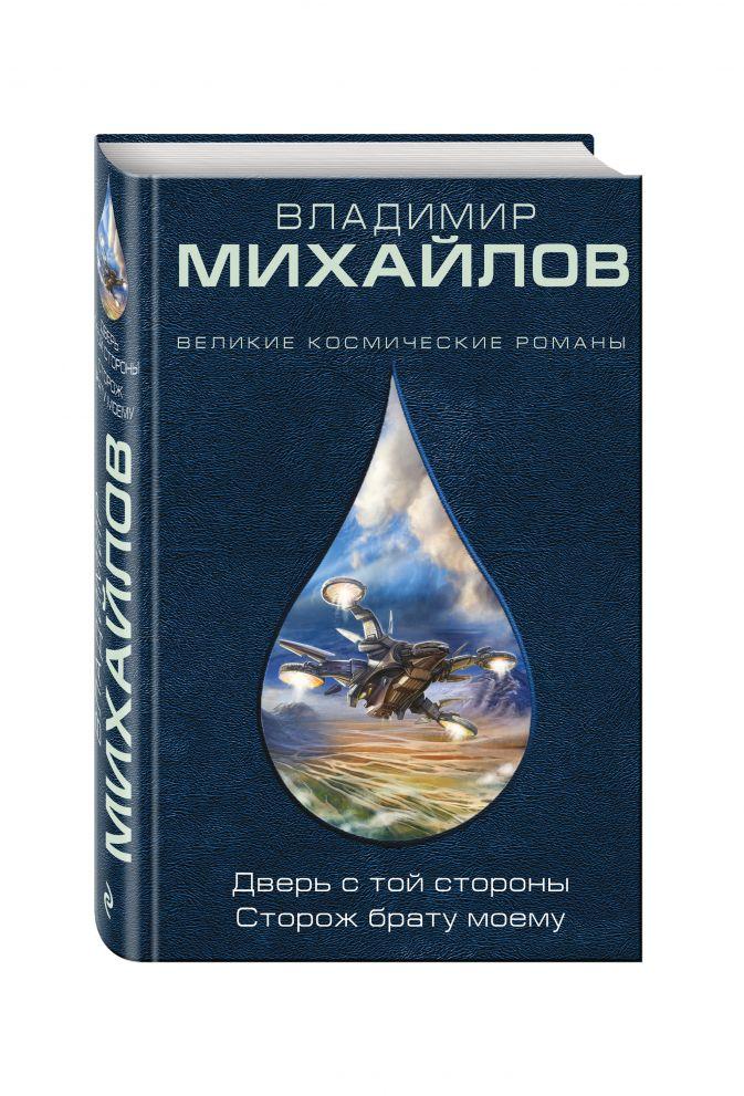Владимир Михайлов - Дверь с той стороны. Сторож брату моему обложка книги