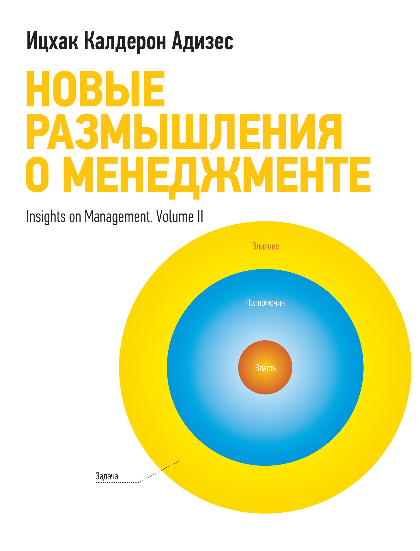 Адизес И.К. Новые размышления о менеджменте влад мерк бизнес без гуру