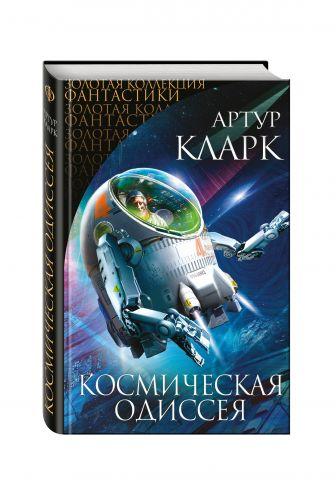 Артур Кларк - Космическая Одиссея обложка книги