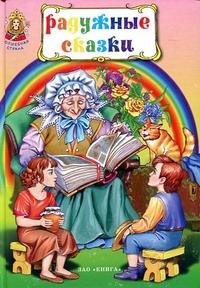 Радужные сказки. Восемь цветных сказок для детей