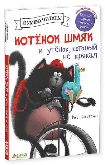 Скоттон Р. - Котенок Шмяк и утенок, который не крякал обложка книги