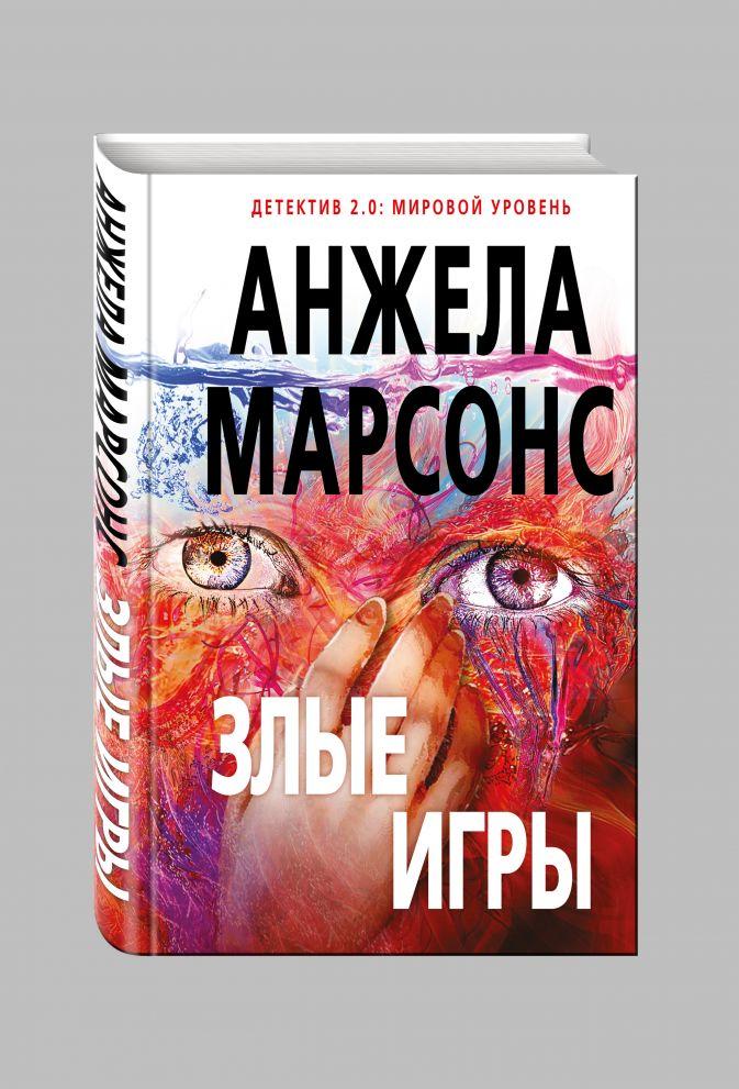 Анжела Марсонс - Злые игры обложка книги