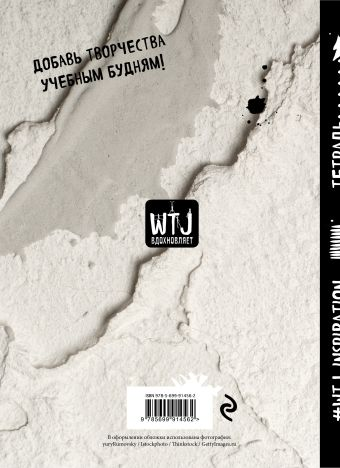 Тетрадь WTJ_inspiration в клетку (24л., А5)