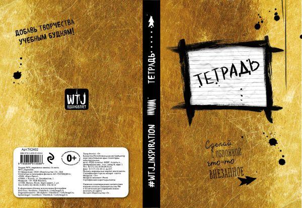Бумажная продукция Тетрадь WTJ_inspiration в линейку (24л., А5)