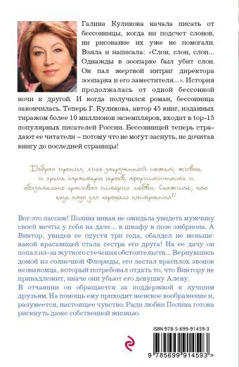 Ключ от черствого сердца Куликова Г.М.