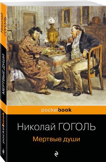 Мертвые души Николай Гоголь