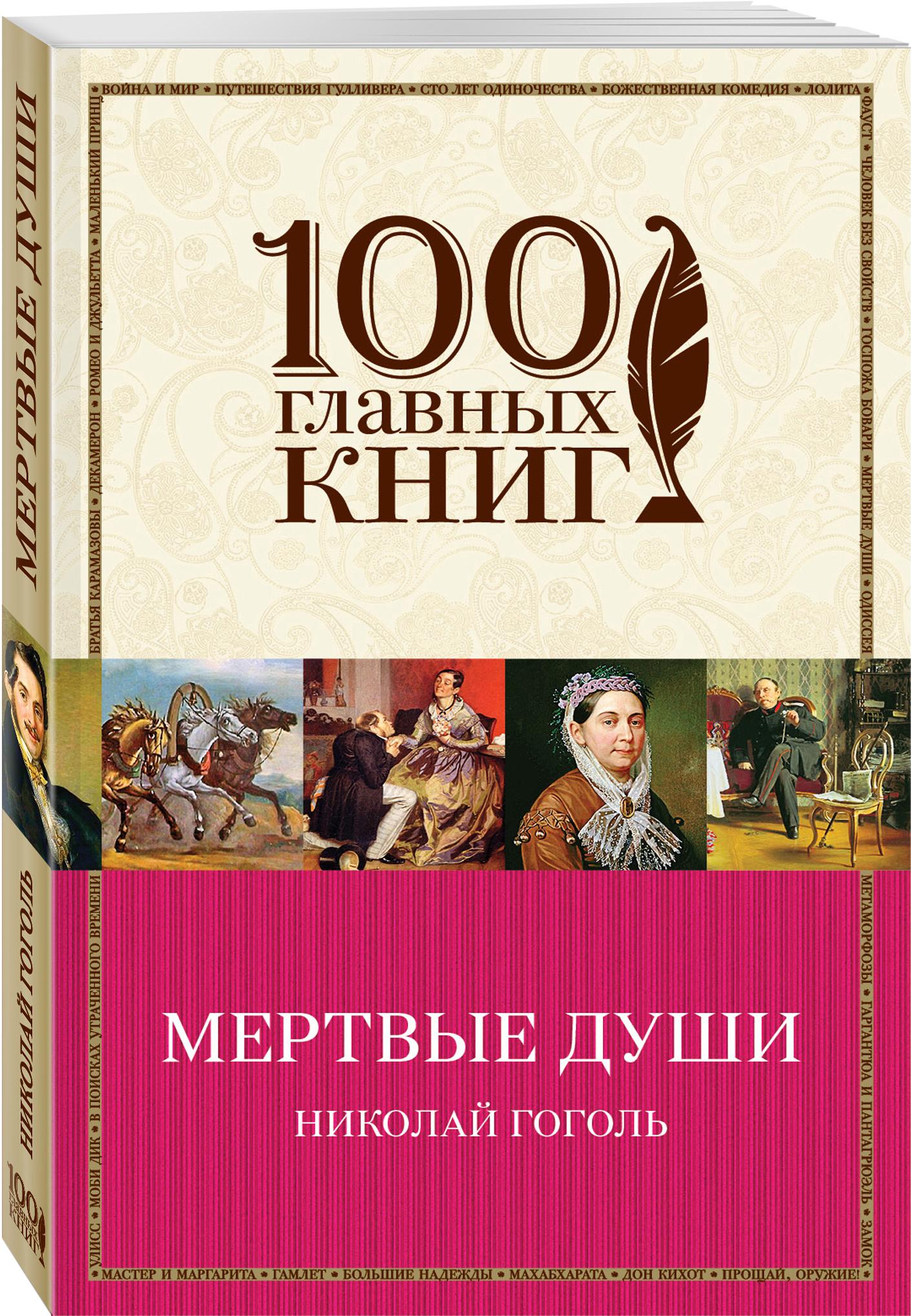 Николай Гоголь Мертвые души