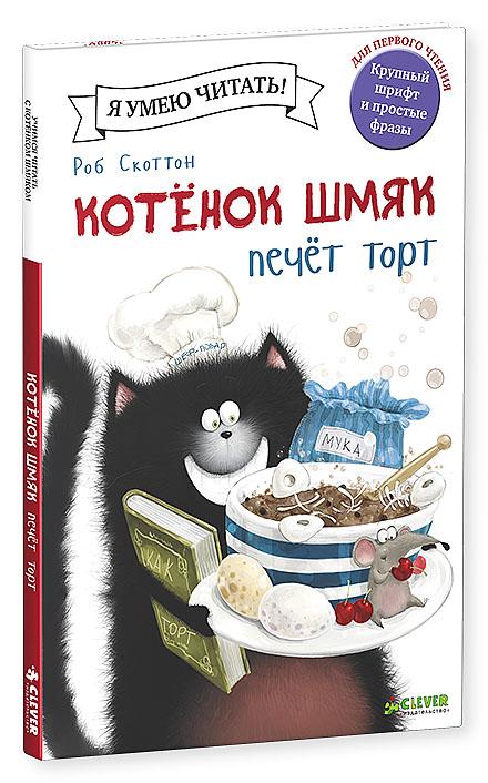 Скоттон Р. - Котенок Шмяк печет торт обложка книги
