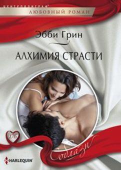 Алхимия страсти Грин Э.