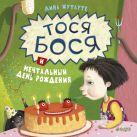Тося-Бося и мечтательный день рождения