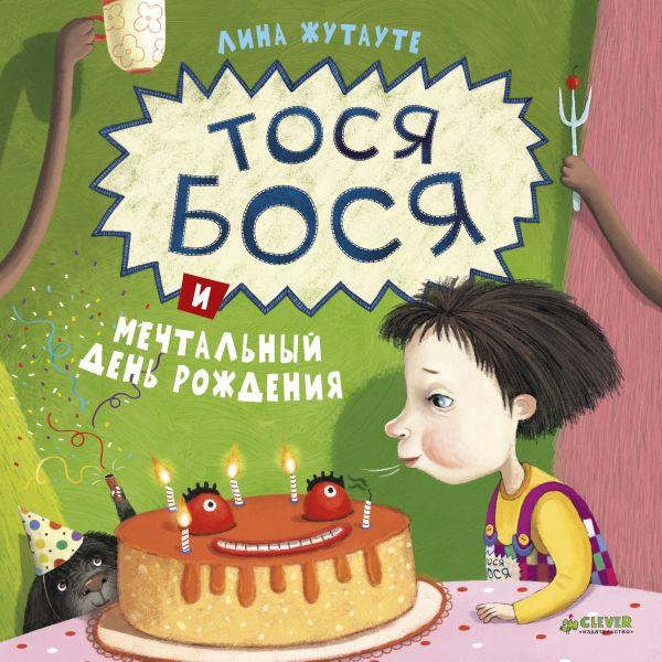 цена на Жутауте Л. Тося-Бося и мечтательный день рождения