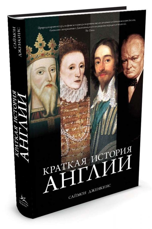 Zakazat.ru: Краткая история Англии. Дженкинс С.